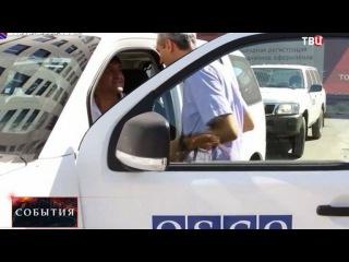 Новости - Миссия ОБСЕ выехала в Дебальцево