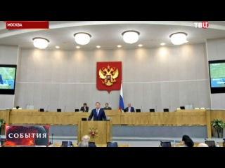 Новости - Госдума одобрила антикризисный план правительства