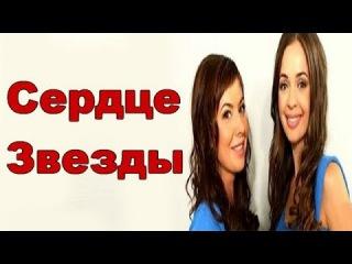 Сердце звезды 15 серия (2014) Сериал,мелодрама,фильм,смотреть онлайн в HD