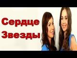 Сердце звезды 29 серия (2014) Сериал,мелодрама,фильм,смотреть онлайн в HD
