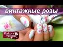 Дизайн ногтей винтажные розы / Nail art Vintage rose