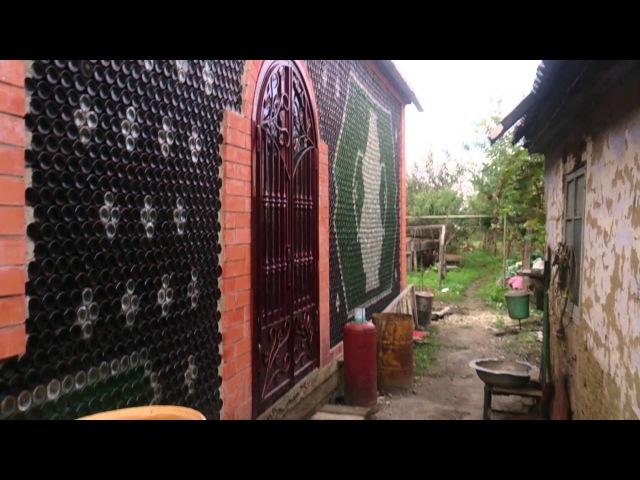 Дом из бутылок курганинск