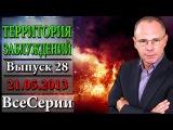 Территория заблуждений с Игорем Прокопенко (21.05.2013) - Выпуск 28