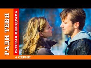 Ради тебя 4 серии русская мелодрама фильм сериал 2013 Radi tebya