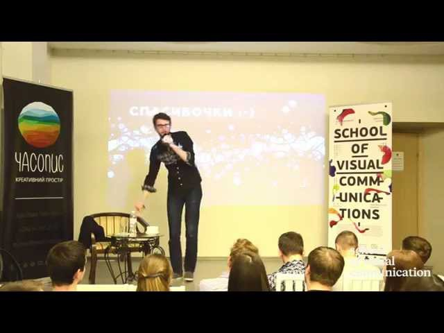 Лекция Анатолия Попеля «ДНК веб-дизайна» 27 апреля