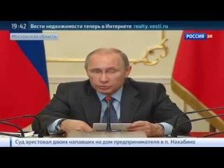 Путин: Госгарантии по кредитам, привлекаемым предприятиями для реализации проектов в реальном секторе экономики, будут увеличены