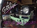 LaGarage Эпизод 17 (Mazda mx5 под конец лета)