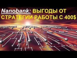 Nanobank (Нанобанк) - СТРАТЕГИЯ работы с 400$ (Как БЕЗ ПРИГЛАШЕНИЙ, так и ПРИ ПОСТРОЕНИИ КОМАНДЫ!)