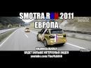 Smotra RUN 2011 ПОЛНАЯ ВЕРСИЯ 2015