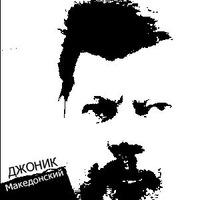 dzhonikmakedonskiy_official
