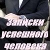 ©  Записки успешного человека.  ©