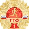 ГТО - Красноярский край!