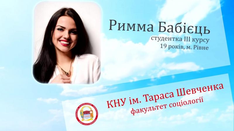 Римма Бабієць кандидат на посаду голови студпарламенту факультету соціології