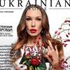 Всеукраинский журнал Ukrainian people