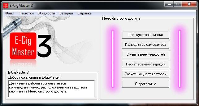 E-CigMaster - Калькулятор парильщика на каждый день 248