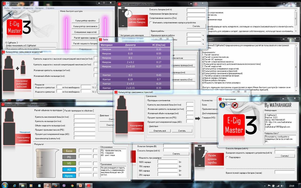 E-CigMaster - Калькулятор парильщика на каждый день 666