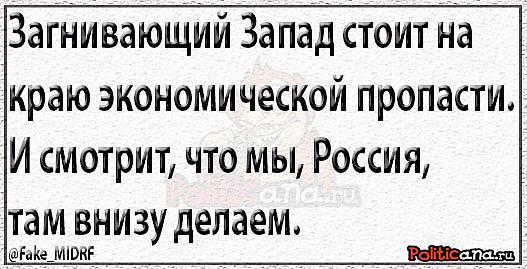 Фондовый рынок РФ падает из-за угрозы введения новых санкций - Цензор.НЕТ 2419