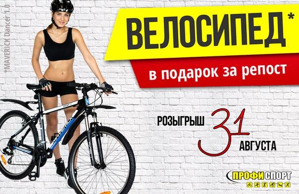 Слова для подарка велосипед 98