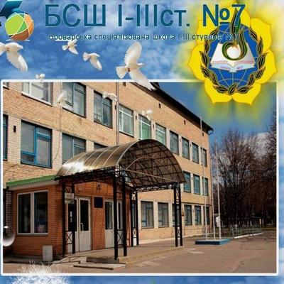 Броварська спеціалізована школа I-III ст. №7  1a638a3949608