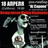 18.04 - Вечер песен Майка НАУМЕНКО в Al Capone!