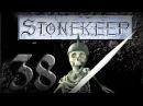Олдскулим в Stonekeep Серия №38 Ба