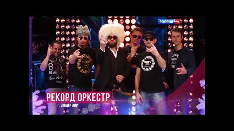 Группы Рекорд Оркестр О Душамбе HD