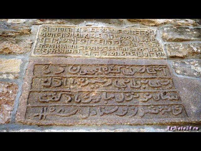 Атешгях Храм Зороастризм Индусы Достопримечательности 2 й век н э