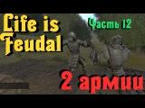 Life is Feudal - Эпическая война