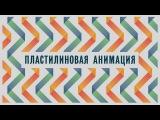 Пластилиновая анимация / Фабрика мультфильмов-2014