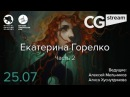 CG Stream. Екатерина Горелко aka Kristoff. Часть 2