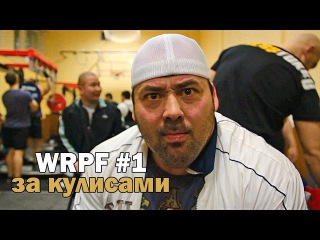 WRPF за кулисами 1 [Как Малана уговаривали 470 кг присесть. Худояров, Сарычев, Малани...