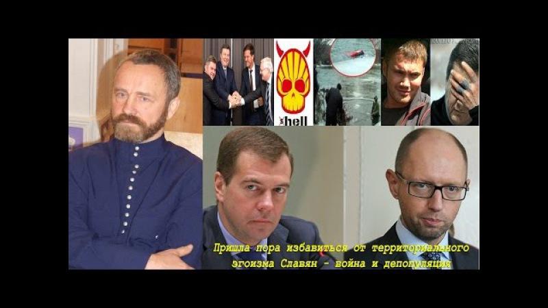 Сергей ДАНИЛОВ - Технологии Левашова, Планы Яценюка и Медведева, будущее Славян