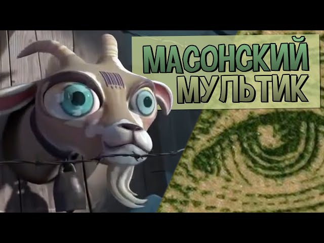 ПСИХОДЕЛИЧЕСКИЙ МАСОНСКИЙ МУЛЬТИК (Я домашний козел 2/I, Pet Goat II)