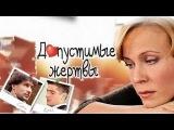 Фильмы с Марией Куликовой в гл.роли - Допустимые жертвы ! ФИЛЬМ ПОТРЯСАЮЩИЙ! Русские фильмы 2014.