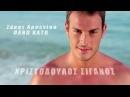 Σάκης Αρσενίου Πάνω κάτω Sakis Arseniou Pano Kato Official Video Clip