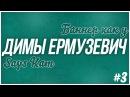 Баннер как у Димы Ермузевич  3 выпуск