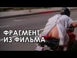 Джим Керри Едет На Мотоцикле (ВСЕГДА ГОВОРИ ДА)