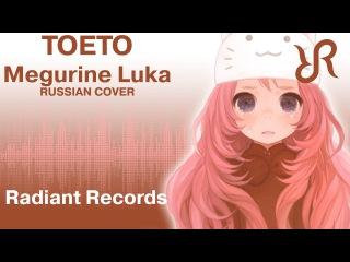 [Arietta] Toeto {RUSSIAN cover by Radiant Records} / VOCALOID