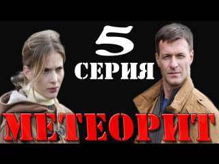 Метеорит (5 серия) Мистический сериал 2016