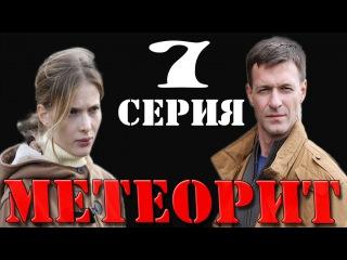 Метеорит (7 серия) Мистический сериал 2016