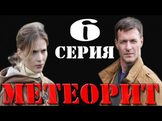 Метеорит (6 серия) Мистический сериал 2016