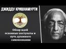 Обзор идей Джидду Кришнамурти основные постулаты и путь духовного самопознания