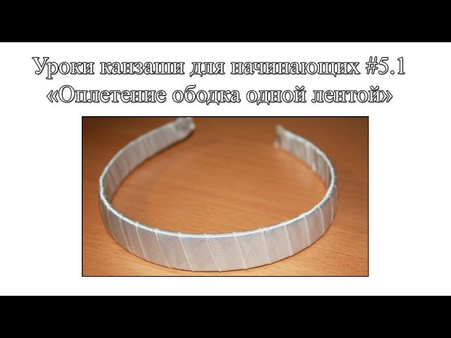 Оплетение ободка одной лентой Основы Канзаши 5 1 Куликова