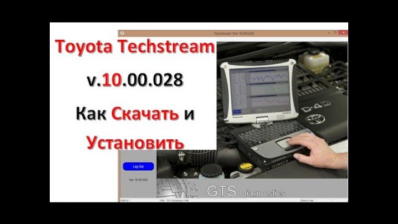 Toyota Techstream 10.00.028. Как Скачать и Установить новую Тойота Течстрим 10