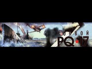 Конвой PQ 17 ( 5 серия ) . военный сериал