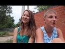 Ульяна и Саша - Я малолетняя дочь cover
