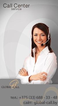 Global Call