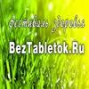 Фестиваль Здоровья Beztabletok.Ru