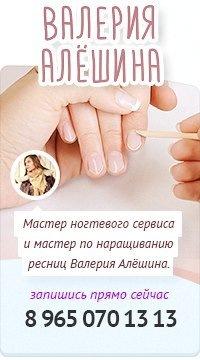 Валерия Алёшина