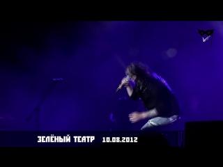 Король и Шут - Воспоминания о былой л (Зеленый театр 2012)